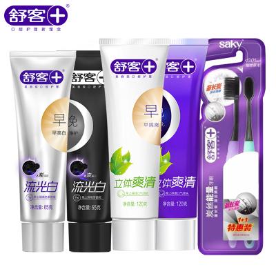 舒客立體爽清牙膏流光白活炭深潔牙膏家庭裝炭絲能量牙刷清潔口腔