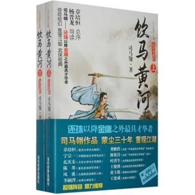 正版书籍 饮马黄河(上下) 9787509003794 当代世界出版社