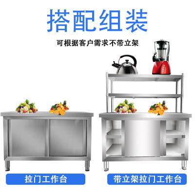 不銹鋼工作臺廚房專用案板閃電客臺面切菜桌子帶拉儲物柜打荷臺作臺