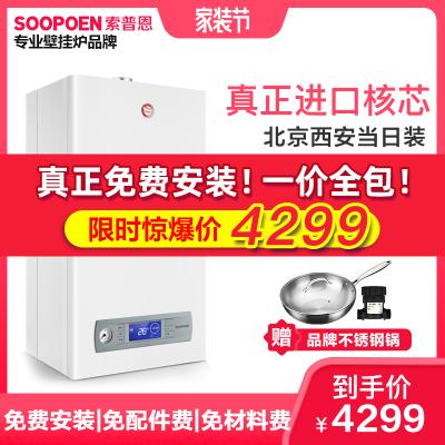 索普恩(SOOPOEN) 燃气壁挂炉天然气热水器采暖地暖锅炉家用两用 SH-20KW