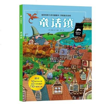 0905童话镇