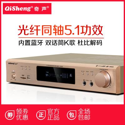 奇声(QISHENG)5.1声道家庭影院蓝牙功放机 家用卡拉OK功率放大器 AV-1800光纤同轴带遥控