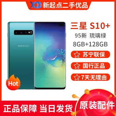 【二手95新】三星 S10+ 琉璃绿 8GB+128GB 全网通4G 二手手机 二手三星 国行正品