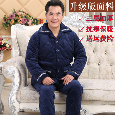三层加厚 珊瑚绒夹棉睡衣男士加大码冬季棉袄爸爸中老年家居服套装 臻依缘