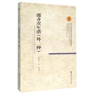 TSY1邵齊燾年譜(外二種)