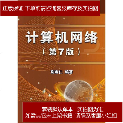 计算机网络(第7版) 谢希仁 电子工业出版社 9787121302954