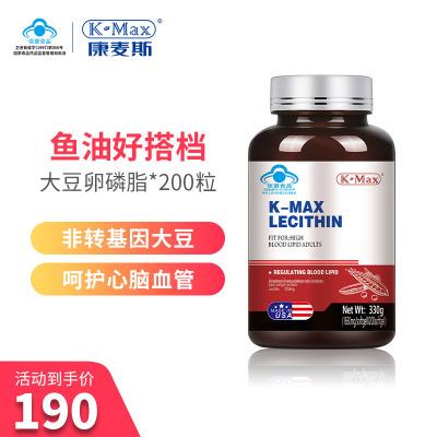 K-Max 康麥斯美國原裝進口大豆卵磷脂軟膠囊200粒 輔助心腦血管中的脂肪代謝 成人中老年降血脂膳食營養補充劑