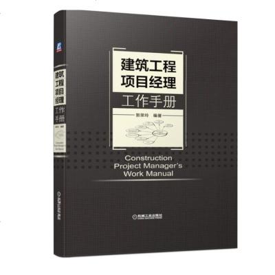 0808建筑工程項目經理工作手冊 郭榮玲 建筑工程施工現場管理書籍 建筑工程招標投標 項目合同管理 項目采購管理 進