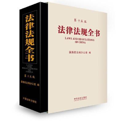 正版 法律法规全书(第十五版) 中国法制出版社 国务院法制办公室 9787509384749 书籍