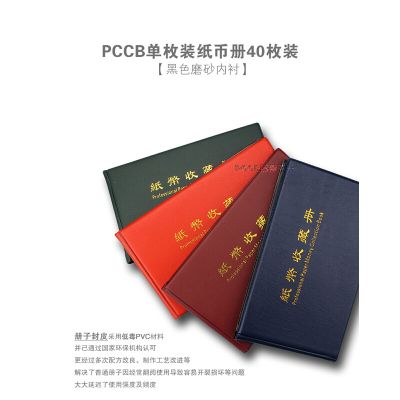 东吴收藏 PCCB 高档集邮册用品 邮票册 小型张 钱币册 空册 纸币空册
