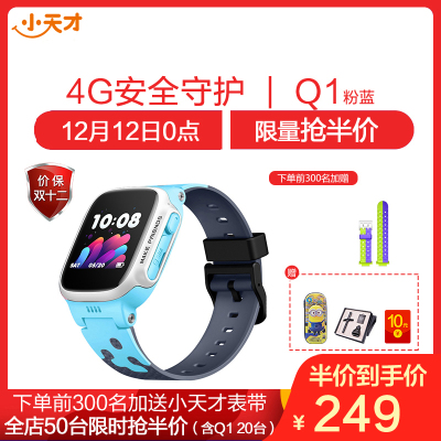 小天才电话手表 Q1 粉蓝儿童智能手表小学生男女孩 4G定位防水