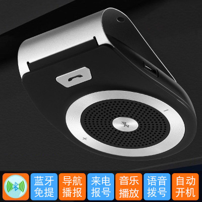 車載藍牙免提電話系統遮陽板式音箱多功能導航接收器通話汽車用