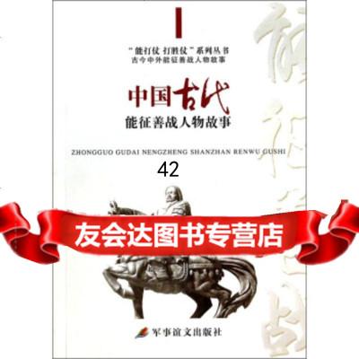 """【9】""""能打仗打勝仗""""系列叢書:中國古代能征善戰人物故事97817300458吳溪,王 9787517300458"""