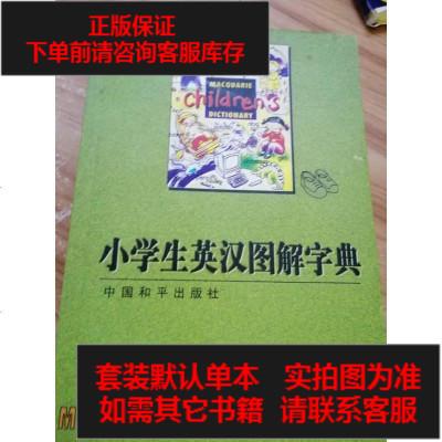 【二手8成新】小學生英漢圖解字典 9787801542526