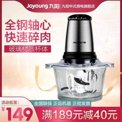 Joyoung/九陽S2-A808絞肉機家用電動不銹鋼絞餡碎肉機打肉餡辣椒輔食料理