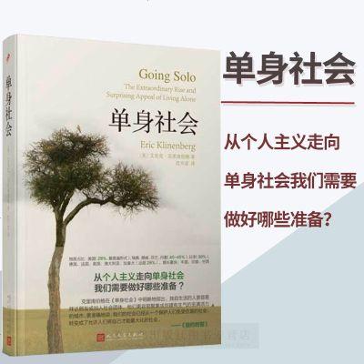 正版圖書 單身社會 艾里克克里南伯格 社會科學總論 本書的研究對象正是單身現象,以及獨居生活給社會、政治、經濟帶來的
