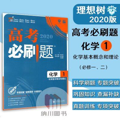 2020版高考必刷題化學1基本概念和理論高中化學必修一二12專項突破復習資料真題模擬提分訓練小題練習