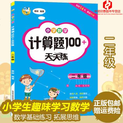 正版 小学数学计算题100+天天练 二年级小学生2年级数学训练算术题加减法口算教材辅导资料练习册图书籍
