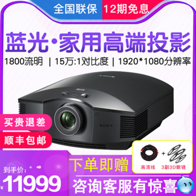 Sony索尼投影仪VPL-HW49家用高清无屏电视4K镜头蓝光3D家庭影院HW