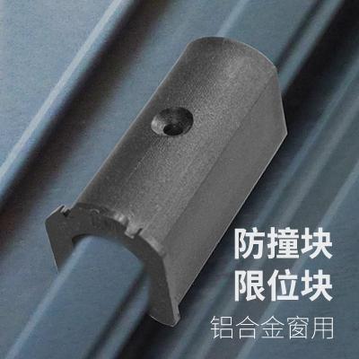 斷橋門窗限位器防撞塊推拉窗戶防碰保護移門塑料限位塊配件