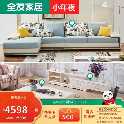 【抢】全友家居 简约现代客厅家具套装组合102085C+120635+120697