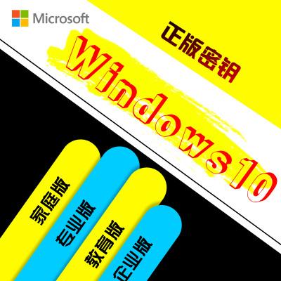 微軟 操作系統 軟件 win10 家庭版 序列號激活碼 永久激活不含票