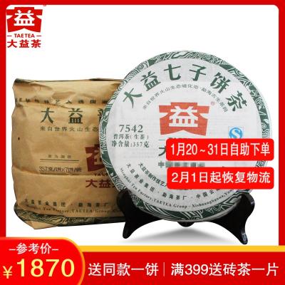 7饼提装 大益茶 2012年7542普洱茶生茶357g*7饼/提 云南七子饼茶 勐海茶厂