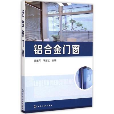 正版 铝合金门窗 阎玉芹,李新达 主编 化学工业出版社 9787122233172 书籍
