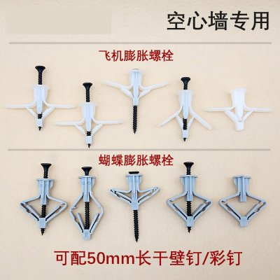 飛機塑料膨脹管石膏板膨脹螺絲空心墻專用蝴蝶膠塞法耐 自攻螺絲釘