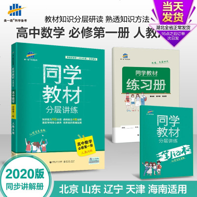 曲一線官方正品2020版高一新教材同學教材高中數學必修第一冊人教A版 必修1數學全解全練新高一上冊同步練習冊適合新