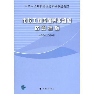 市政工程设施养护维修估算指标HGZ-120-2011