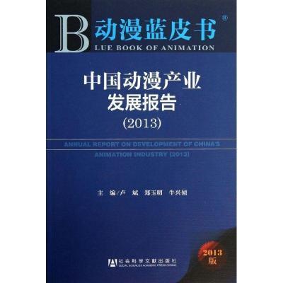 中國動漫產業發展報告 (2013)盧斌社會科學文獻出版社9787509751497