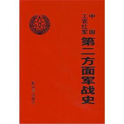 【正版】中國工農紅軍第二方面軍戰史9787506553957《中國工農紅軍第二方面