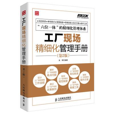 正版现货 工厂现场精细化管理手册(第2版) 细化工厂现场管理的指导性图书 工厂生产管理书籍 生产与运作管理教材