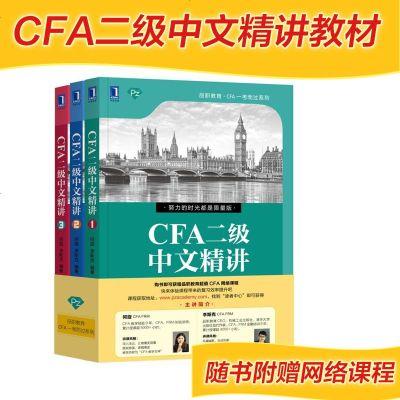 1105【赠CFA网络课程】CFA二级中文精讲 新版全三册CFA二级教材notes2019使用CFA2级参考书 中文