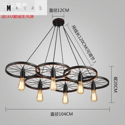 蒹葭MUXI复古工业风铁艺吊灯loft餐厅吧台美式咖啡厅咖创意个性车轮吊灯 黑色六头车轮+4瓦LED