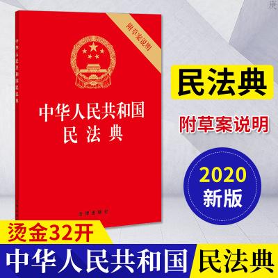 附案說明】民法典2020年版 燙金版 中華人民共和國民法典 中國民法典案 民法典釋義解讀婚姻法繼承法民法總則通則合同