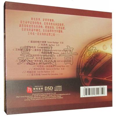 瑞鳴唱片 羅寧 未知的旅行 爵士樂在中國 德國版DSD 1CD