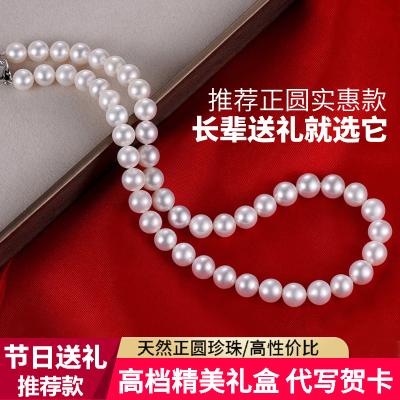 海瞳 正圓天然淡水珍珠項鏈媽媽款禮物(傾城)品牌珠寶優雅氣質頸鏈精品高性價比正品白色經典款項鏈珍珠首飾
