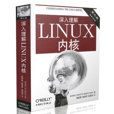 深入理解LINUX內核(第三版)