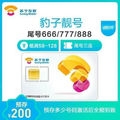 蘇寧互聯電信版AAA靚號電話卡預存200元限量搶手機卡流量卡4G上網卡