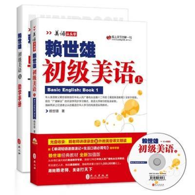 賴世雄美語:初級美語(上)(附MP3光盤一張+助學手冊)