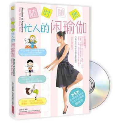 全新正版 随时随地:忙人的闲瑜伽(附DVD光盘1张)