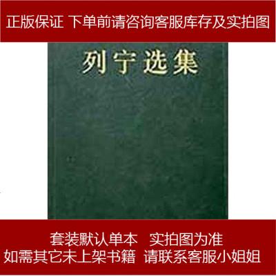 列寧選集(第卷) 中中央馬恩列斯著作編譯局 編 人民出版社 9787010015033