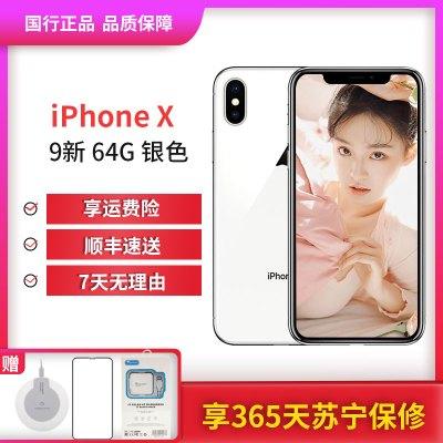 【二手9成新】Apple/蘋果 iPhone X 64GB 銀色 國行正品 二手手機 蘋果x 全網通4G手機 順豐免郵