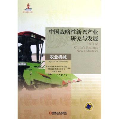 中國戰略 新興產 研究與發展(農 機械)李樹君9787111424604