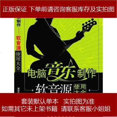 电脑音乐制作 张火 /卢小旭 清华大学出版社 9787302198994
