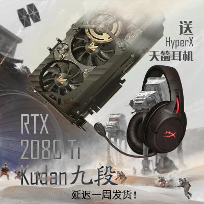 七彩虹(Colorful)iGame GeForce RTX 2080 Ti Kudan 九段 电竞游戏显卡
