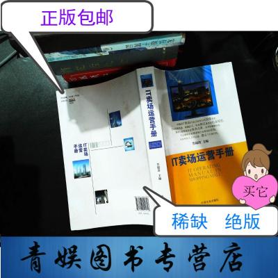 【正版九成新】IT卖场运营手册 .