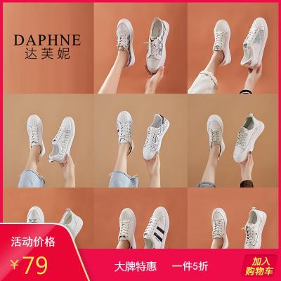 達芙妮小白鞋女2020新款韓版百搭休閑鞋圓頭系帶板鞋